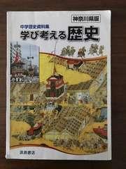学び考える歴史 中学歴史資料集 神奈川県版 浜島書店