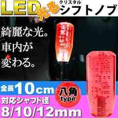 光るクリスタルシフトノブ八角10cm赤色 径8/10/12mm対応 as1485