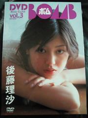 後藤理沙 BOMB ボム vol.3 DVD 写真集 本 BOOK