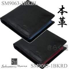 サルバトーレマーラ 二つ折り財布 SM9063-1BK/BL