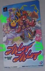 プルムイプルムイ テレカ 新品未使用 1999年