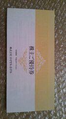 ★1円〜スタ★�潟鴻Cヤルホテル御宿泊半額券他丸ごと1冊♪