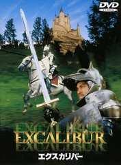 -d-.[エクスカリバー EXCALIBUR]DVD アーサー王と円卓の騎士