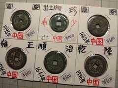●輸入銭5枚と出土古文銭1枚●収集整理品●古銭●