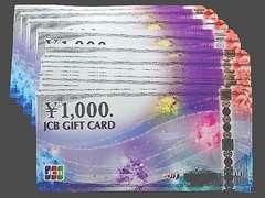 ◆即日発送◆50000円 JCBギフト券カード新柄★各種支払相談可