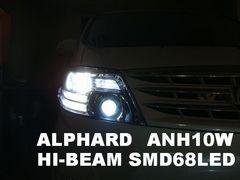 アルファード 10系 ハイビーム LED HB3 ホワイト ALPHARD