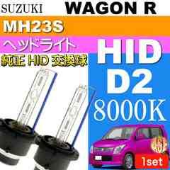 ワゴンR D2C D2S D2R HIDバルブ 35W 8000K バーナー2本 as60468K