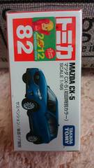 トミカ 旧82 マツダ CX-5 初回特別カラー ブルー 未開封 新品 限定品