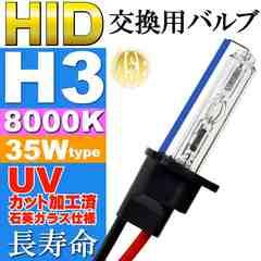 ASE HID H3バーナー35W8000Kバルブ1本 as9002bu8k
