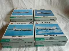 モデルプレーン「海上自衛隊機4機セット」(C1)