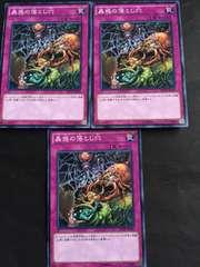 遊戯王 日本版 蟲惑の落とし穴3枚(ノーマル) SD29