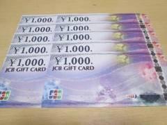 JCBギフトカード 9枚 即日対応 各種支払いOK