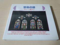 CD「音楽の都 ウィーン&パリ」★