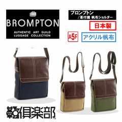 【BROMPTON】☆革付属 帆布ショルダー縦型 便利 国産 送料無