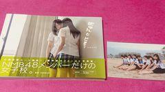 NMB48 写真集 きゅん と どきっ ポストカード付き