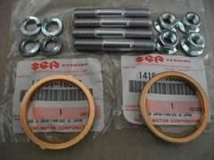 (35)GSX250EザリゴキGSX250Lエキゾストガスケットボルトセット