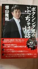 ボクシング界のぶっちゃけ話 畑山隆則 元プロボクシング世界チャンピオン