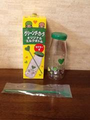 グリーンダカラ オリジナルミルクボトル