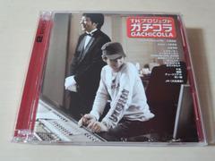 CD「TKプロジェクト ガチコラ」小室哲哉×吉本芸人●