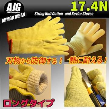 防刃手袋 耐熱 グローブ ロング AHL-KV アラミド 17.4N 防刃グローブ