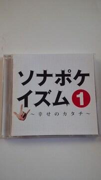 ソナーポケットアルバム ソナポケイズム(1)〜幸せのカタチ〜送料無料