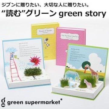 ★green story 飛び出す絵本のような本型菜園!