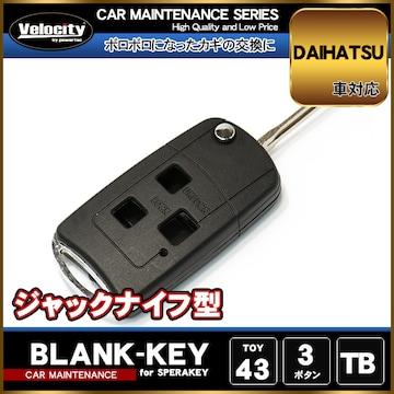 ■ブランクキー 表面3ボタン 外溝 TOY43 M382 トヨタ 【TBJ】