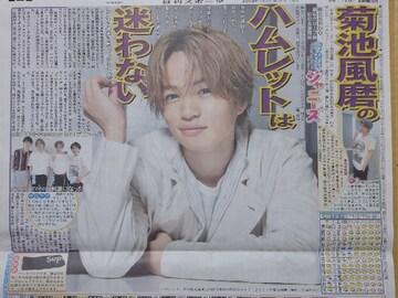 '19.9.7SexyZone菊池風磨 日刊スポーツ連載記事サタデージャニーズ