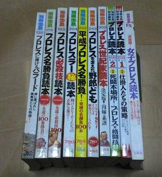 別冊宝島 プロレス本10冊
