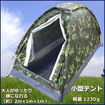 小型テント 迷彩柄 1人用 ソロテント 軽量 コンパクト 収納可能