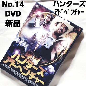 No.14【ハンターズアドベンチャー】【DVD 新品 ゆうパケット送料 ¥180】