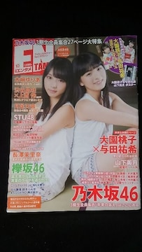 ENTAME 2017 乃木坂46 ポスター 大園桃子 与田祐希 山下美月