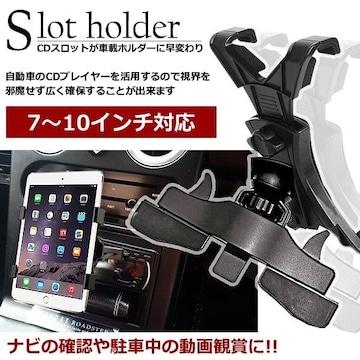 車載用 タブレットホルダー 7〜10インチ対応 CDスロット差込型