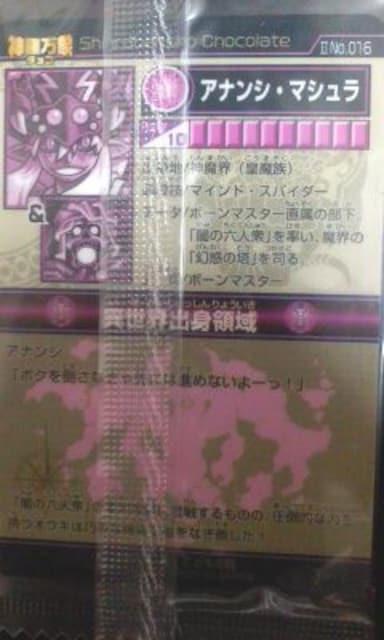 神羅万象チョコレアカード未開封【第2章NO.016】アナンシ・マシュラ < トレーディングカードの