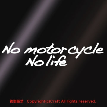 No motorcycle No life/ステッカー15cm(白文字)