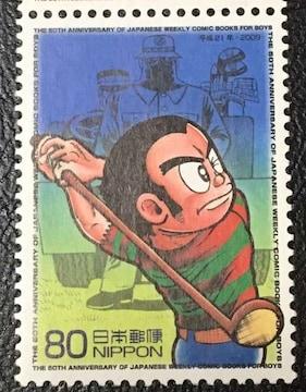 プロゴルファー猿 80円切手 未使用