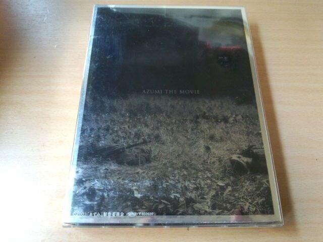 映画DVD「あずみ デラックスエディション」上戸彩 初回盤 2枚組 < タレントグッズの