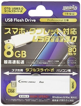 人気急上昇!HIDISC USB OTGメモリー 8GB