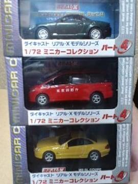 �Gリアル・Xモデルシリーズ 1/72ミニカーコレクション4