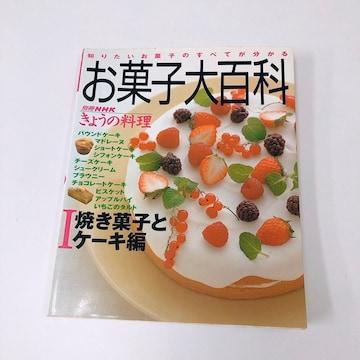 ◆お菓子大百科1/別冊NHKきょうの料理◆お菓子作りの本★