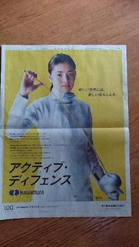 「才藤歩夢」2019.4.2 日本経済新聞1枚