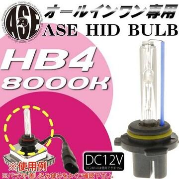 ASE HIDバーナーHB4 35W8000Kオールインワン用1本 as9019bu8K