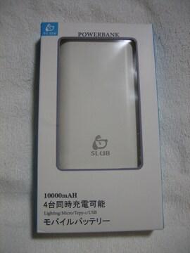 モバイルバッテリーホワイト10000mAh3本ケーブル内蔵ライトニング+MicroUSB+TypeCPSE