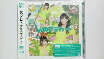 AKB48 心のプラカード 初回限定盤 Type C 即決