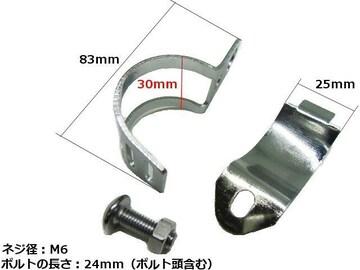 送料無料 汎用 ウィンカー 固定 ステー φ30〜36mm 銀色 メッキ