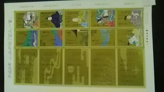 一 円 切手 1円普通切手・前島密|郵便局のネットショップ