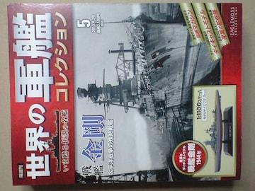 世界の軍艦コレクション5 日本海軍 戦艦 金剛 1944年