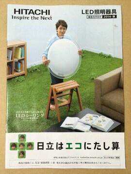 �C「日立はエコにたし算」嵐 大野智 カタログ1冊 照明 パンフ