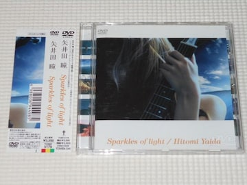 DVD★矢井田瞳 Sparkles of light 帯付