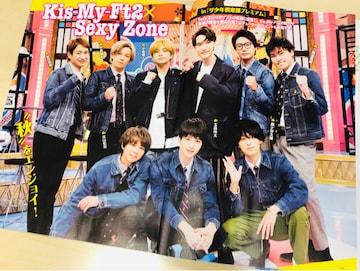 Kis-My-Ft2 10/15発売 QLAP! 11月号切り抜き